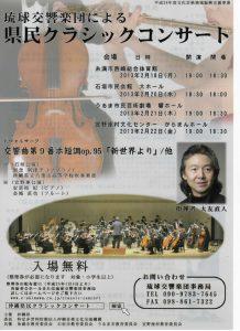 kenmin_classical_concert1