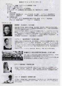 kenmin_classical_concert2